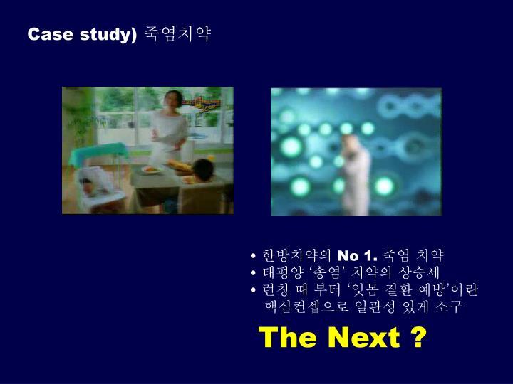Case study)