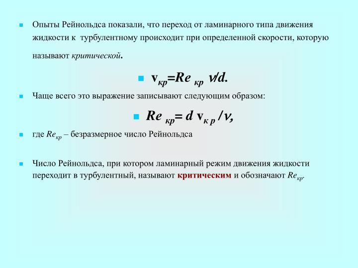 Опыты Рейнольдса показали, что переход от ламинарного типа движения жидкости к  турбулентному происходит при определенной скорости, которую называют