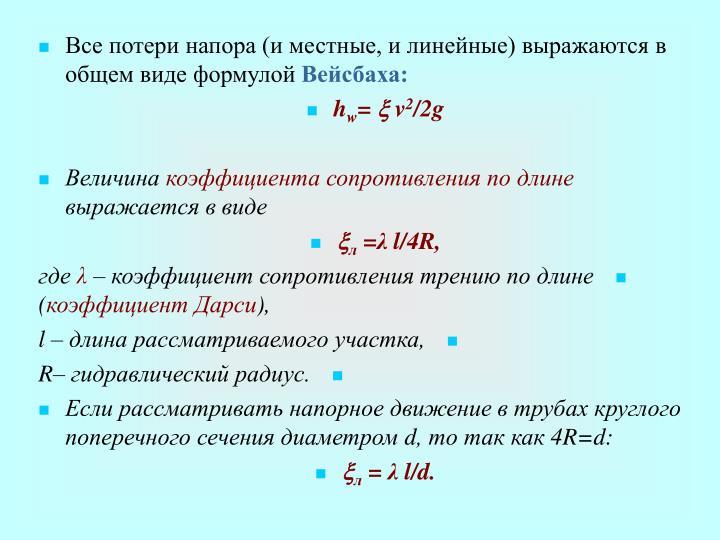 Все потери напора (и местные, и линейные) выражаются в общем виде формулой