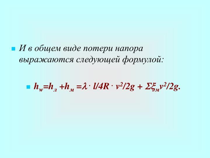 И в общем виде потери напора выражаются следующей формулой: