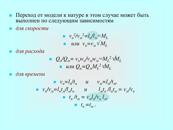 Переход от модели к натуре в этом случае может быть выполнен по следующим зависимостям