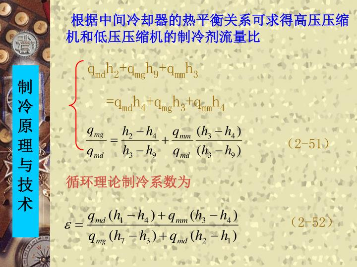 根据中间冷却器的热平衡关系可求得高压压缩机和低压压缩机的制冷剂流量比