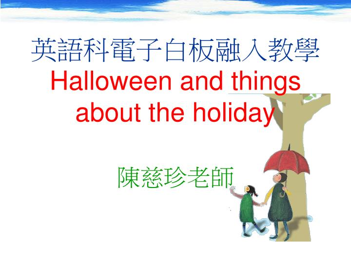 halloween and things about the holiday n.