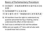 basics of parliamentary procedure1