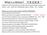 what is a motion