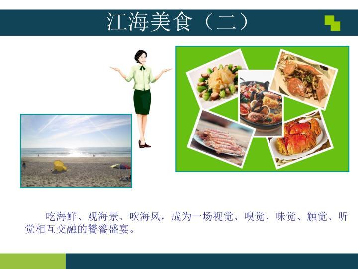 江海美食(二)