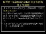 acetaminophen1