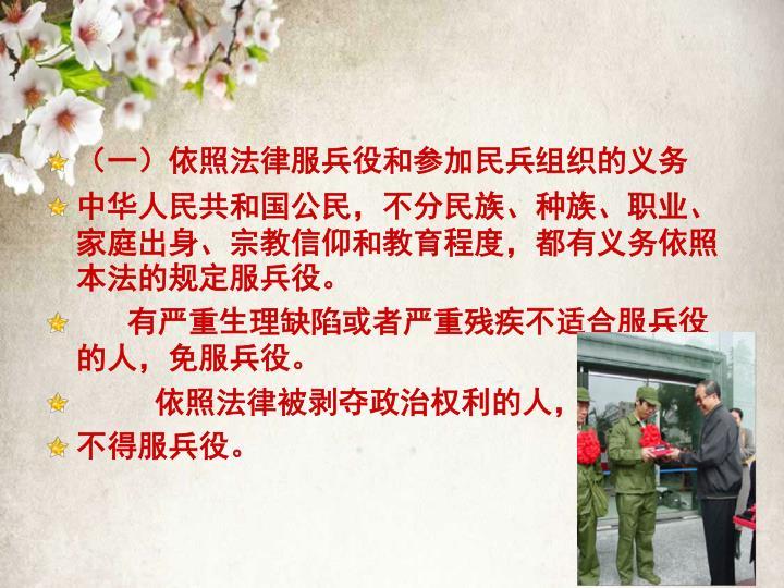 (一)依照法律服兵役和参加民兵组织的义务