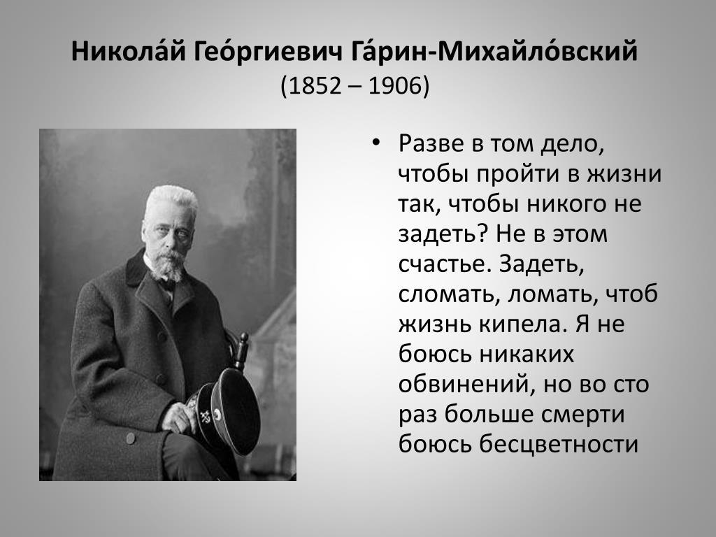 комнате биография гарина михайловского фото подборке нет