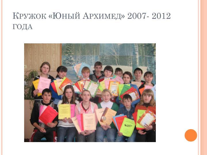 Кружок «Юный Архимед» 2007- 2012 года