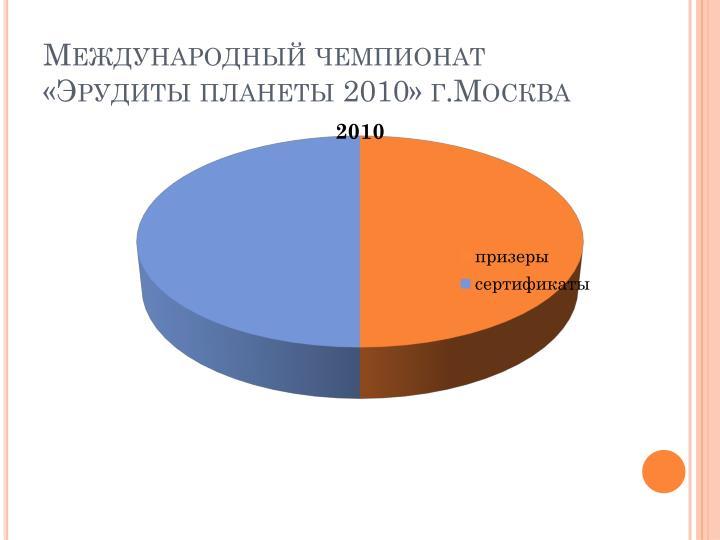 Международный чемпионат «Эрудиты планеты 2010» г.Москва