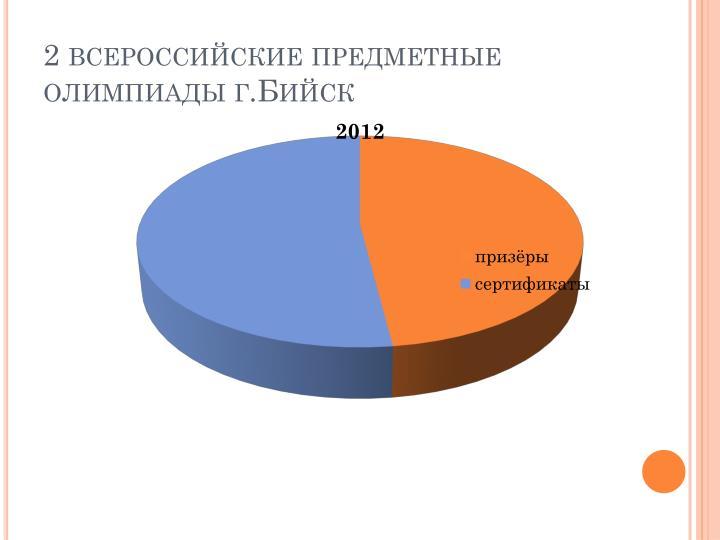 2 всероссийские предметные олимпиады г.Бийск