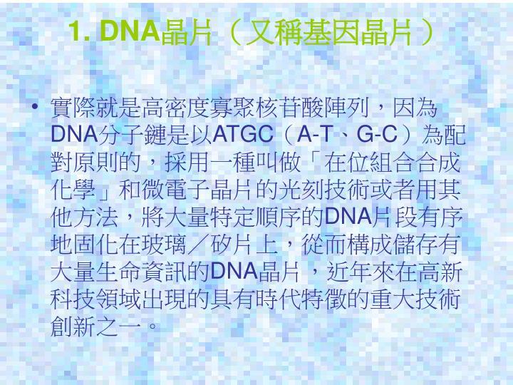 1. DNA