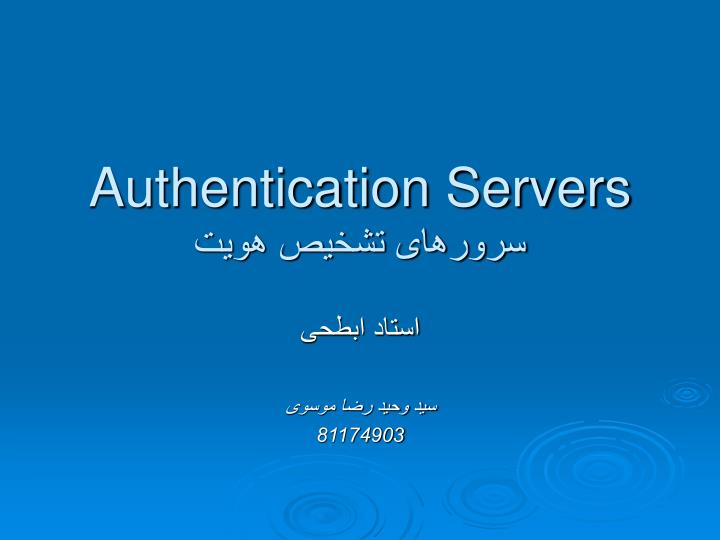authentication servers n.