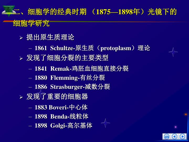二、细胞学的经典时期 (