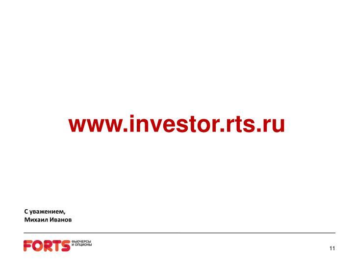 www.investor.rts.ru