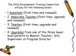 the child development training consortium will pay for the following levels