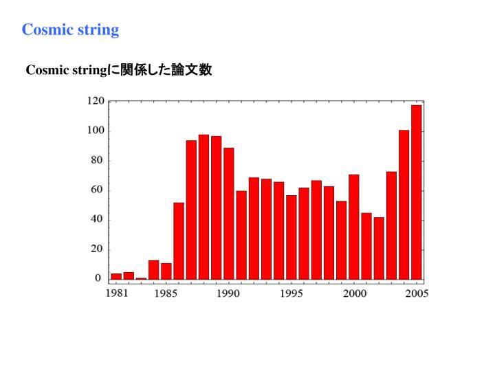Cosmic string