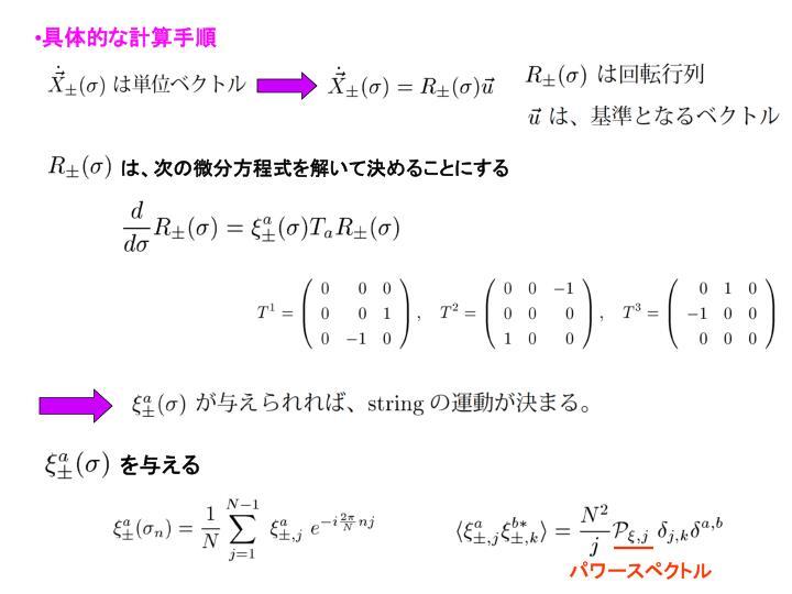 具体的な計算手順