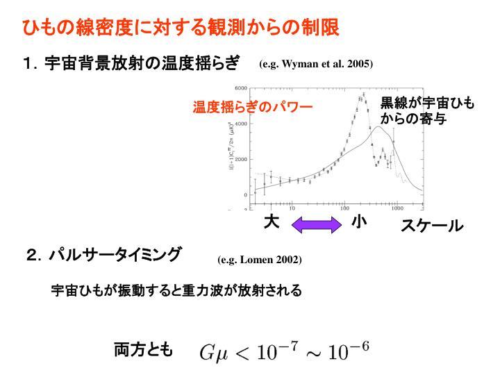 ひもの線密度に対する観測からの制限