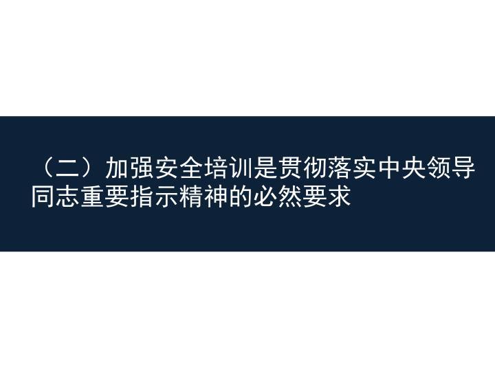 (二)加强安全培训是贯彻落实中央领导同志重要指示精神的必然要求