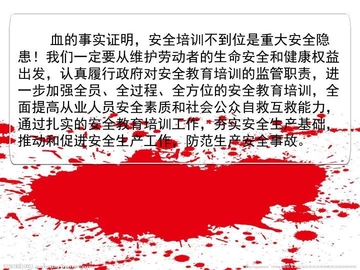 血的事实证明,安全培训不到位是重大安全隐患!