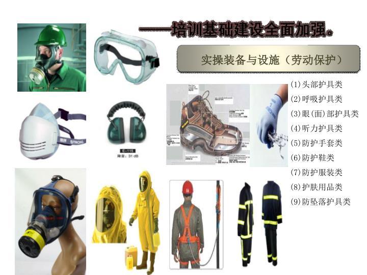 实操装备与设施(劳动保护)
