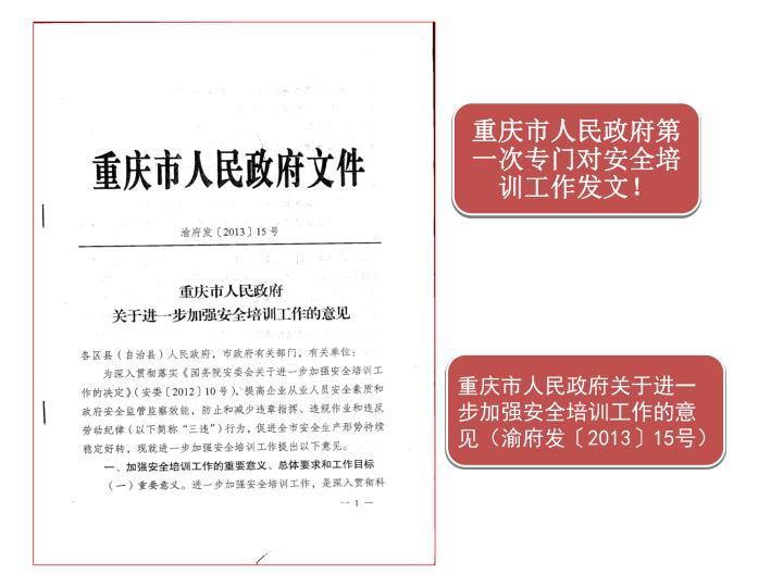 重庆市人民政府第一次专门对安全培训工作发文!