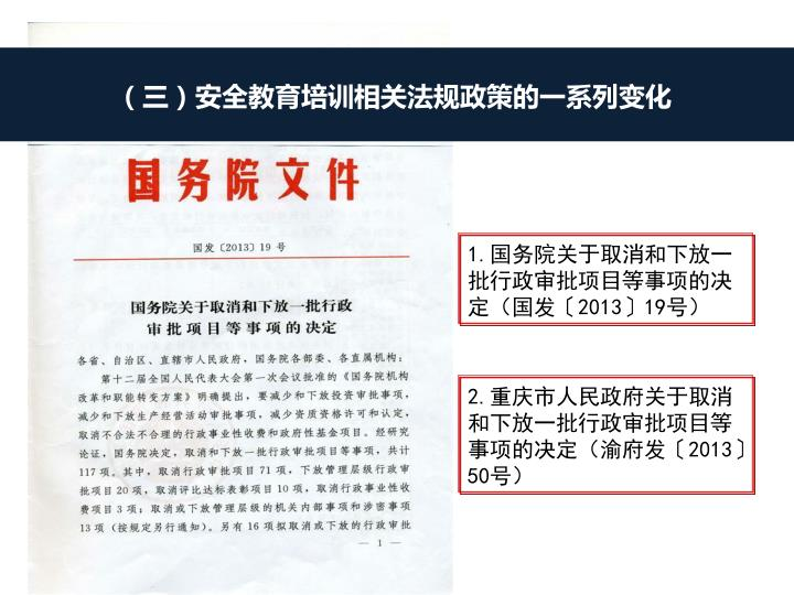 (三)安全教育培训相关法规政策的一系列变化
