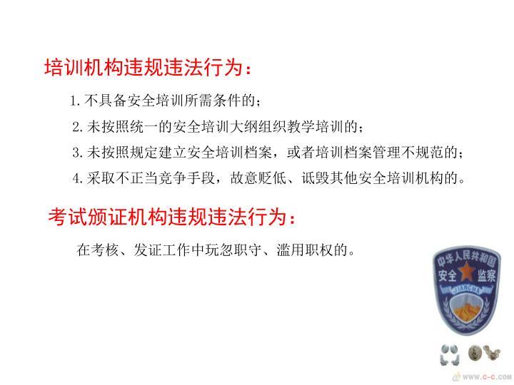 培训机构违规违法行为: