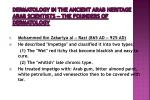 dermatology in the ancient arab heritage arab scientists the founders of dermatology11