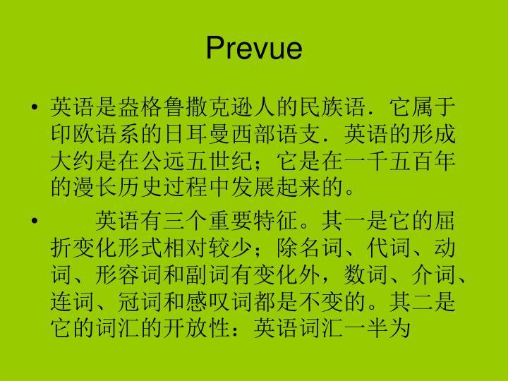 Prevue