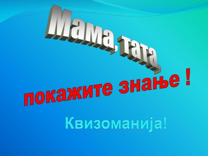Мама, тата,