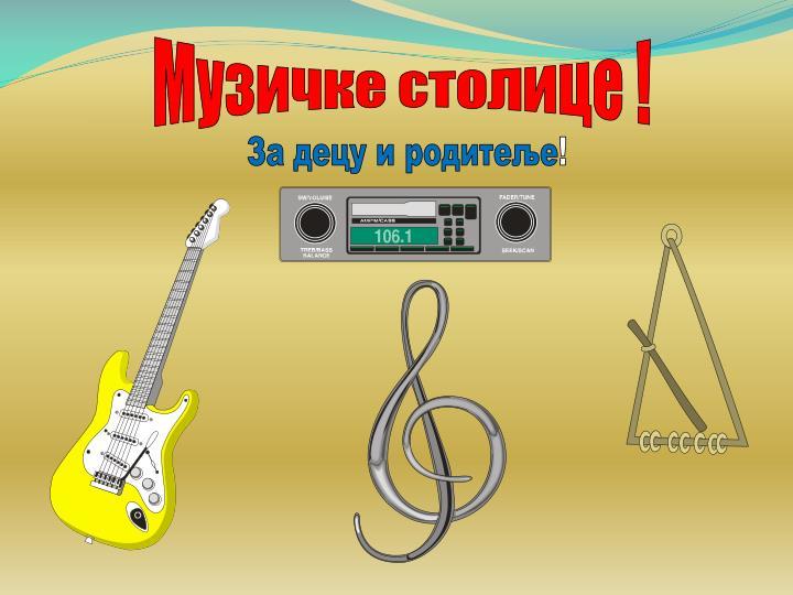 Музичке столице !