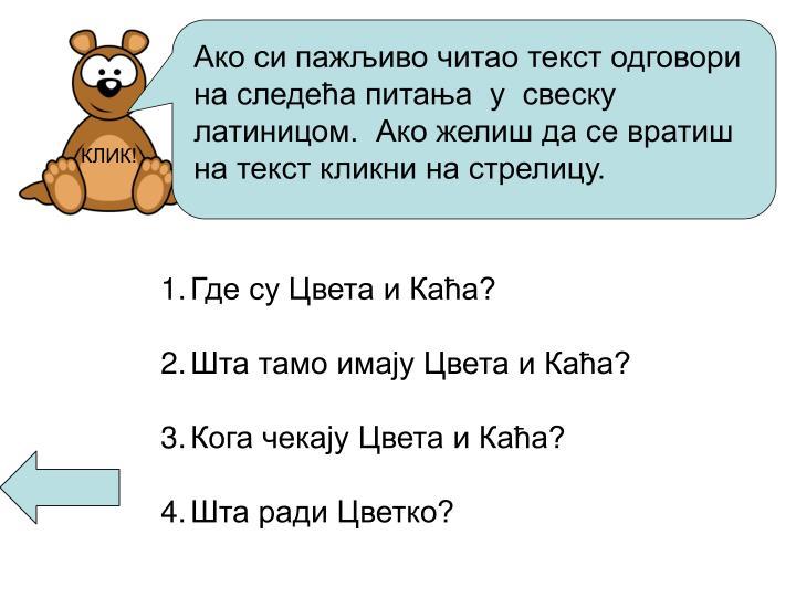 Ако си пажљиво читао текст одговори на следећа питања  у  свеску латиницом.  Ако желиш да се вратиш на текст кликни на стрелицу.