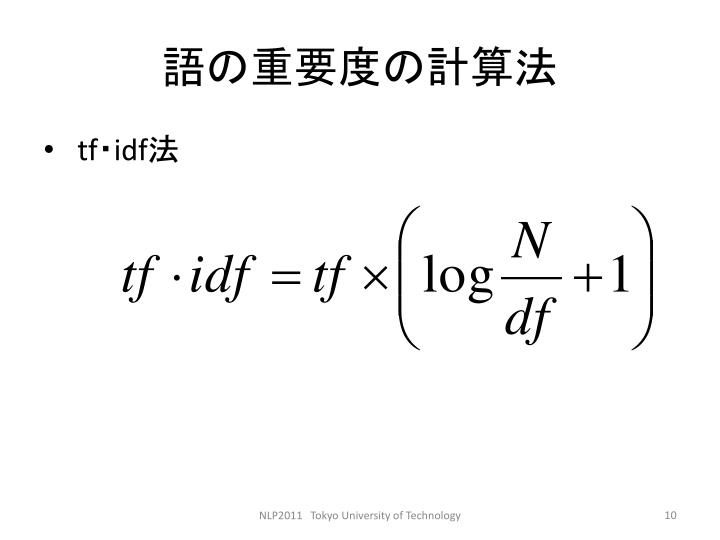 語の重要度の計算法
