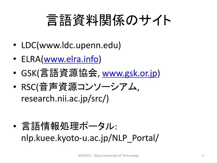 言語資料関係のサイト