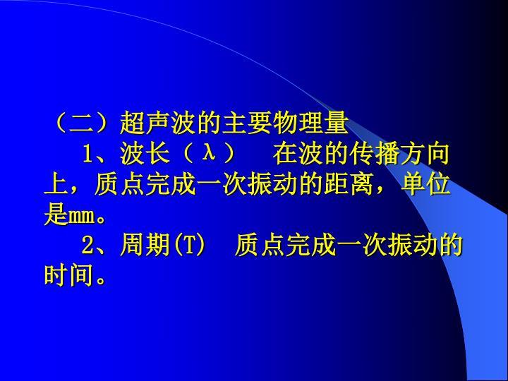 (二)超声波的主要物理量