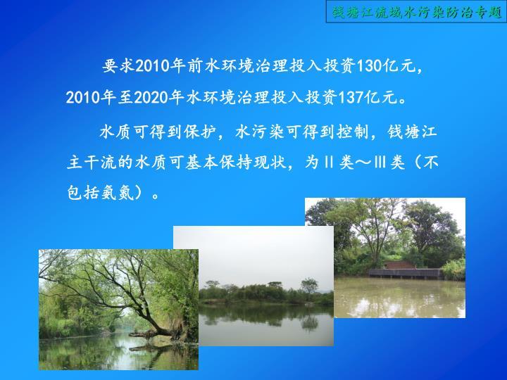 钱塘江流域水污染防治专题