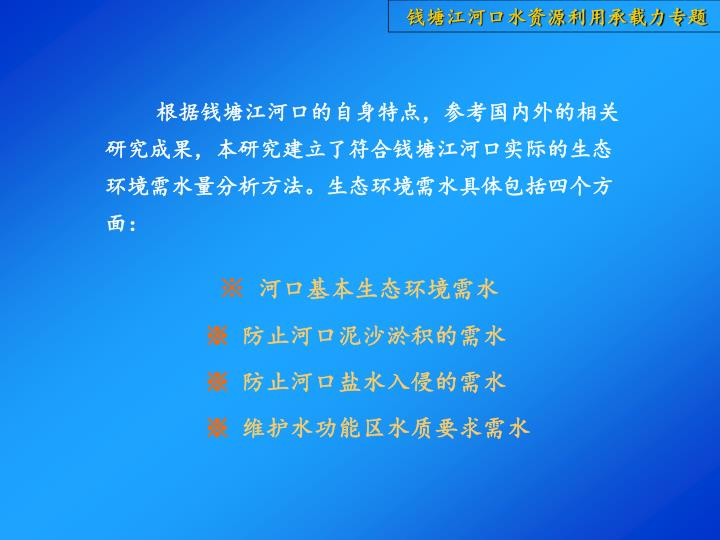 钱塘江河口水资源利用承载力专题