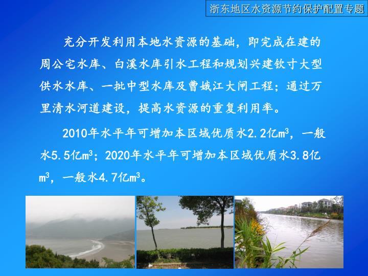 浙东地区水资源节约保护配置专题