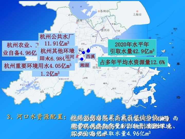 杭州公共水厂