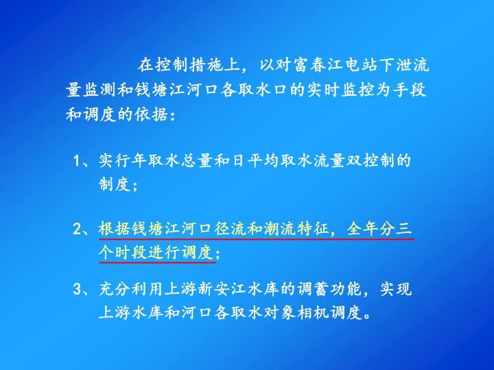 在控制措施上,以对富春江电站下泄流量监测和钱塘江河口各取水口的实时监控为手段和调度的依据: