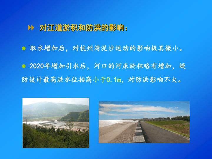 对江道淤积和防洪的影响