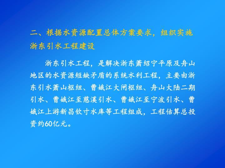 二、根据水资源配置总体方案要求,组织实施浙东引水工程建设