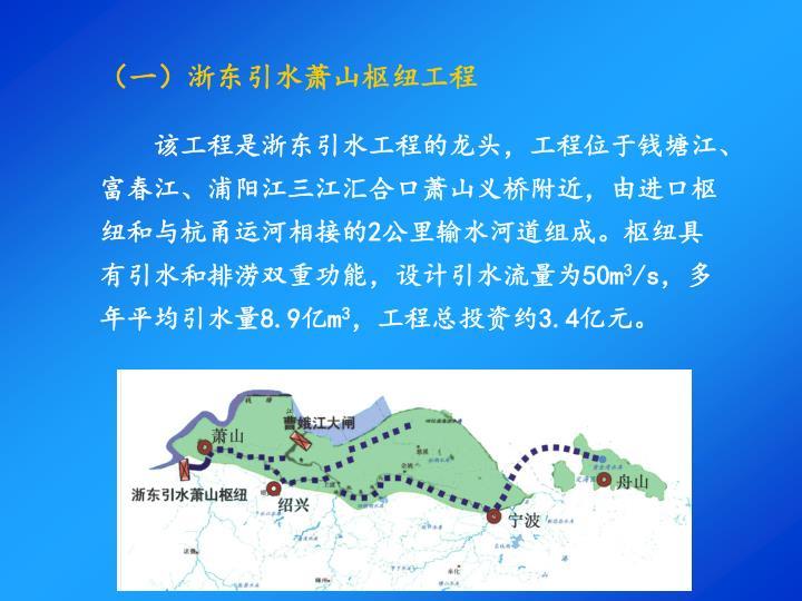 (一)浙东引水萧山枢纽工程