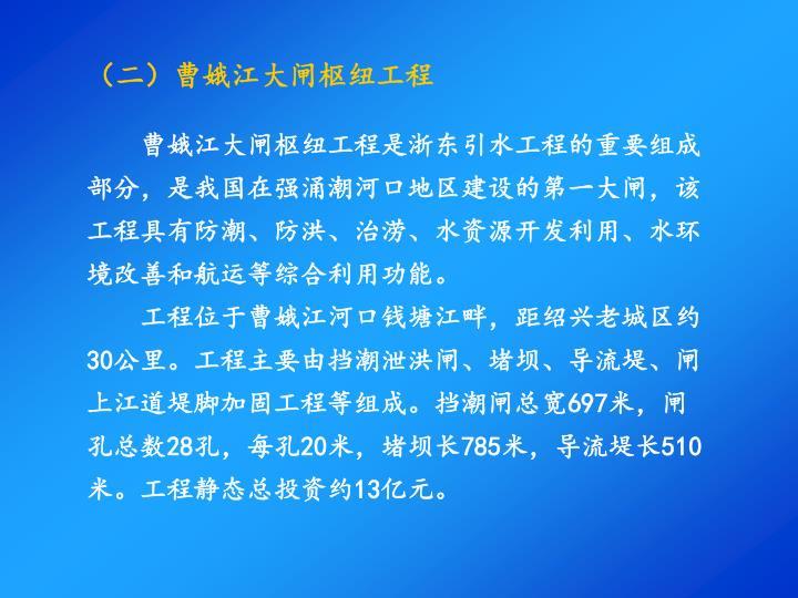 (二)曹娥江大闸枢纽工程