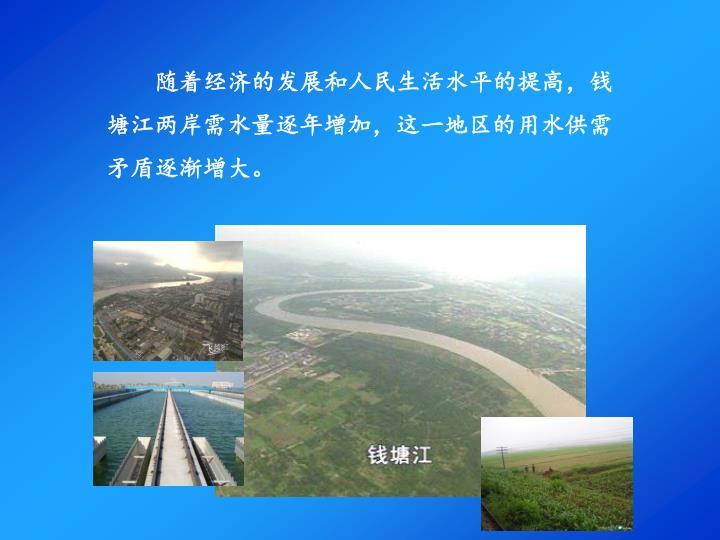 随着经济的发展和人民生活水平的提高,钱塘江两岸需水量逐年增加,这一地区的用水供需矛盾逐渐增大。