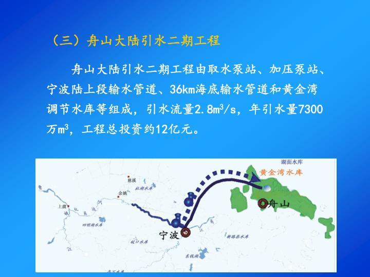 (三)舟山大陆引水二期工程