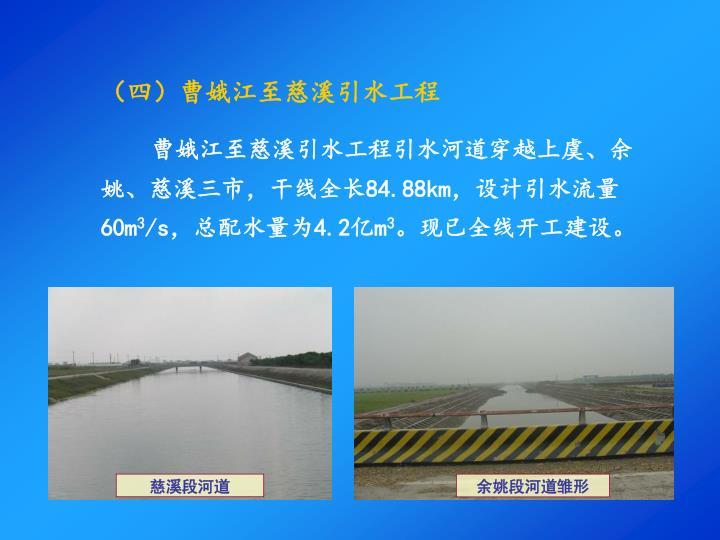 (四)曹娥江至慈溪引水工程